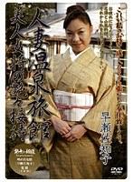 (164sbjd025)[SBJD-025] 人妻温泉旅館 美人女将の艶々接待 早瀬佐知子 ダウンロード