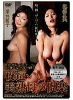 (164sbjd026)[SBJD-026] 夜這い!美熟母の悦楽 北原夏美 栗林麗子 ダウンロード