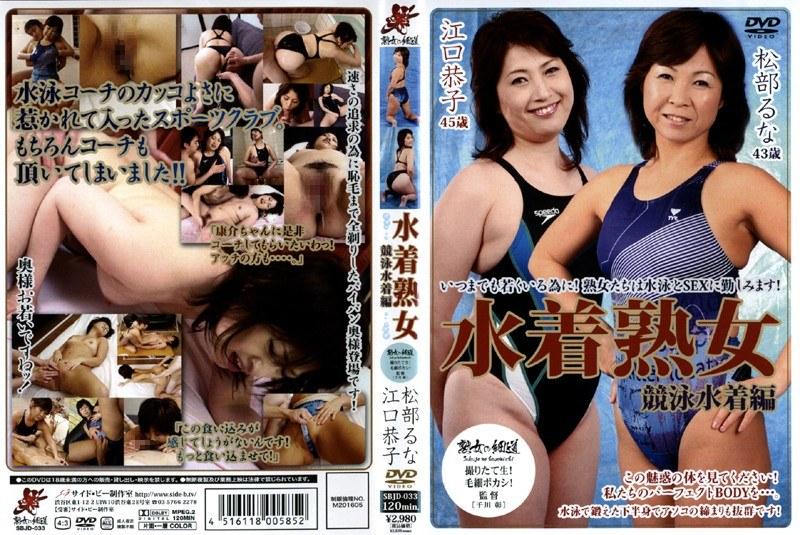 競泳の人妻、江口恭子出演の無料動画像。水着熟女 競泳水着編