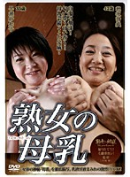 (164sbjd034)[SBJD-034] 熟女の母乳 穂坂詩織 早瀬紗知子 ダウンロード