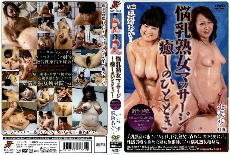 淫乱の熟女、七海歩出演の騎乗位無料動画像。悩乳熟女マッサージ 癒しのひととき