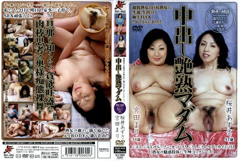 巨乳の人妻、桜井あずさ出演の中出し無料熟女動画像。中出し艶熟マダム