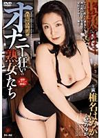 (164sbjd039)[SBJD-039] オナニー狂いの熟女たち ダウンロード