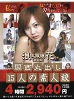 (164sbnd107r)[SBND-107] 浪花 大阪嬢 関西丸出し15人の素人娘 ダウンロード