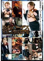 (164sboc00001)[SBOC-001] スチュワーデス SPECIAL2 ダウンロード