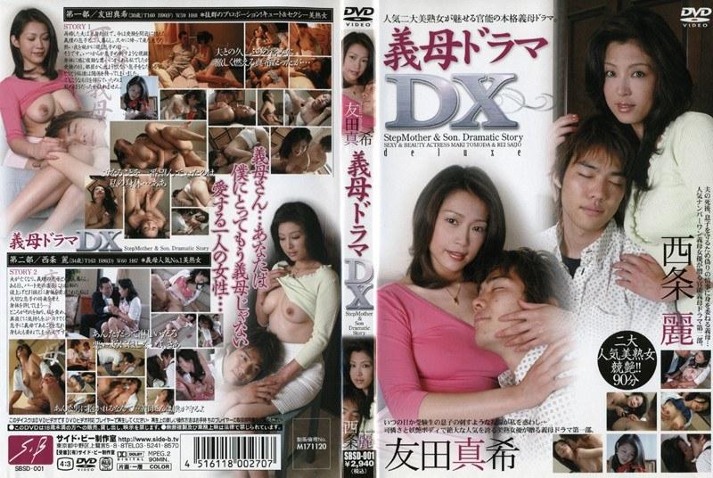 人妻、西条麗出演の無料熟女動画像。義母ドラマDX