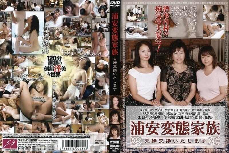 淫乱の痴女、野宮凛子出演のsex無料熟女動画像。浦安変態家族 夫婦交換いたします