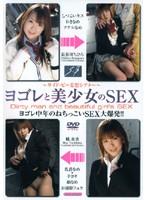 ヨゴレと美少女のSEX ダウンロード