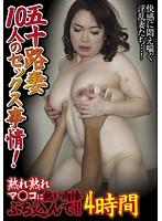 (165cd016005)[CD-16005] 五十路妻10人のセックス事情!熟れ熟れマ●コに熱い肉棒ぶち込んで!! 4時間 ダウンロード