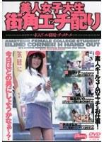 (165cd4004)[CD-4004] 美人女子大生街角エッチ配り ダウンロード