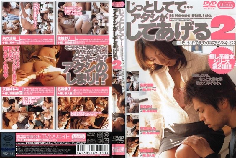 家庭教師、矢吹涼華出演の無料熟女動画像。じっとしてて…アタシがしてあげる 2