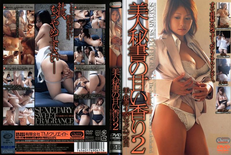 美人秘書の甘い香り 2