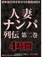 人妻ナンパ列伝 第二巻 4時間 ダウンロード