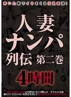 (165mgr01610)[MGR-1610] 人妻ナンパ列伝 第二巻 4時間 ダウンロード