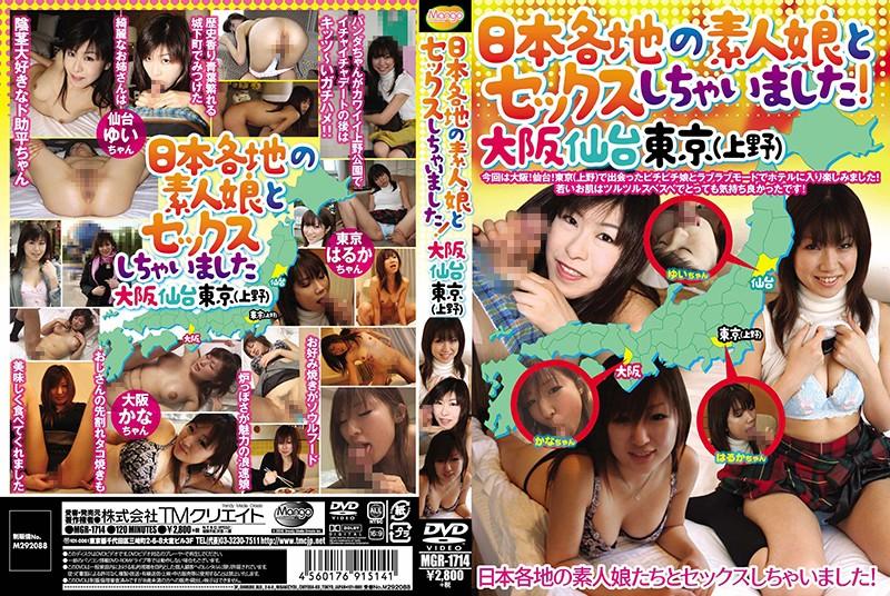 姉のナンパ無料動画像。日本各地の素人娘とセックスしちゃいました!