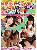 日本各地の素人娘とセックスしちゃいました!大阪 仙台 東京(上野) ダウンロード