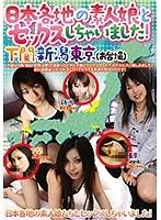 日本各地の素人娘とセックスしちゃいました! 下関 新潟 東京(お台場) ダウンロード