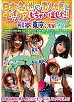 日本各地の素人娘とセックスしちゃいました!熊本 東京(浅草・渋谷)