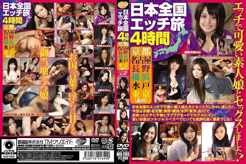 日本全国エッチ旅 4時間 京都 名古屋 長野 横浜 水戸 東京(品川)エッチで可愛い素人娘とセックスしました! パッケージ画像