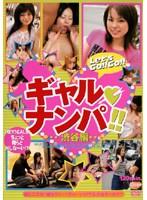 (165mgs014)[MGS-014] ギャル◆ナンパ!! 渋谷編 ダウンロード