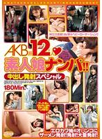 A●B系12人◆素人娘ナンパ!! 中出し発射 スペシャル