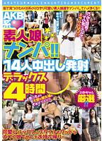 A●B系◆素人娘ナンパ!! 14人中出し発射 デラックス4時間 ダウンロード