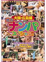 (165mgs00087)[MGS-087] 地方ナンパ スペシャル!! 大阪・広島編 ダウンロード