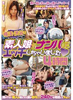 (165mgs00127)[MGS-127] 横浜・渋谷で素人娘をナンパしてエッチしちゃいました◆ 4時間 ダウンロード
