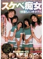 (165pas008)[PAS-008] スケベ痴女 1部屋5人つきホテル ダウンロード