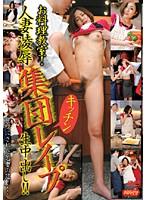 (165pas025)[PAS-025] お料理教室!人妻凌辱集団キッチンレイプ 生中出し!! ダウンロード