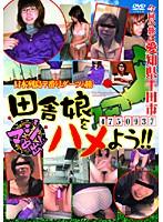(165pas027)[PAS-027] 日本列島〒番号ダーツの旅 田舎娘をハメよう!! マジ中出し ダウンロード