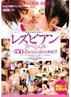 レズビアン スペシャル ダウンロード