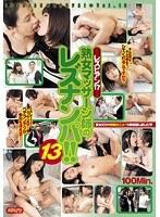 熟女マッサージ師のレズナンパ!!13