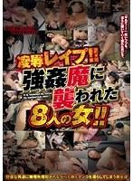 (165pas00068)[PAS-068] 凌辱レイプ!! 強姦魔に襲われた8人の女!! ダウンロード