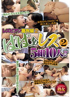 レズビアン番外編 2 ばばぁレズ 2 5組10人!! ダウンロード