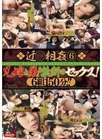 近○相姦 6 兄嫁と弟!禁断のセックス! 6組150分!! ダウンロード