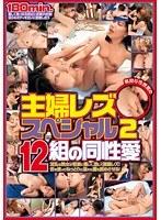 主婦レズ スペシャル 2 12組の同性愛
