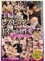 主婦たちのレズビアン スペシャル 13組の同性愛