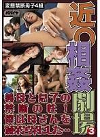 近○相姦劇場 3 ダウンロード