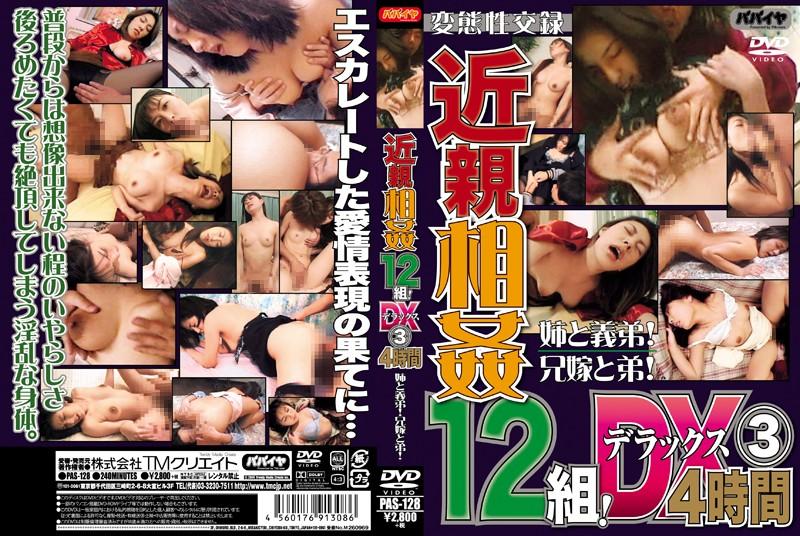 [PAS-128] 近親相姦 12組! デラックス 3 4時間