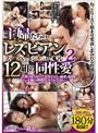 主婦たちのレズビアン スペシャル 2 12組の同性愛