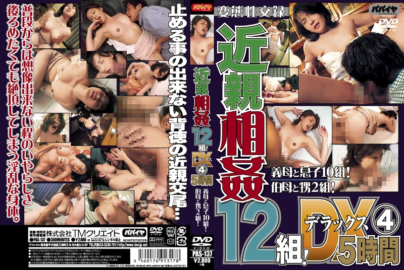 [PAS-137] 近親相姦 12組! デラックス 4 5時間