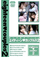 エイティーン★カップルズ 2 ダウンロード