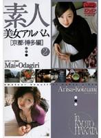 (165sd0627)[SD-627] 素人美女アルバム 2 [京都・博多編] ダウンロード