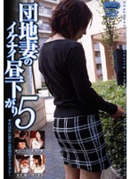 (165sd0631)[SD-631] 団地妻のイケナイ昼下がり 5 ダウンロード