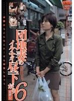 (165sd0643)[SD-643] 団地妻のイケナイ昼下がり 6 ダウンロード