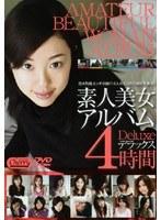 素人美女アルバム デラックス4時間 ダウンロード
