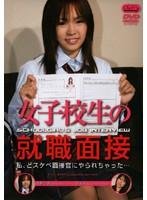 女子校生の就職面接 ダウンロード