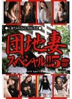 人妻たちの淫らな性欲日記 団地妻スペシャル!!5