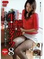 憧れの生・黒タイツ 8